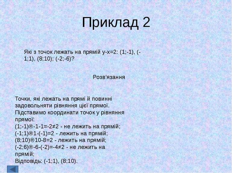Приклад 2 Які з точок лежать на прямій y-x=2: (1;-1), (-1;1), (8;10); (-2;-6)...