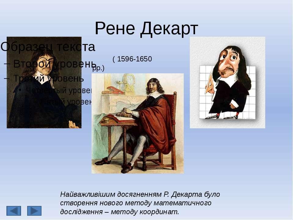 Рене Декарт ( 1596-1650 рр.) Найважливішим досягненням Р. Декарта було створе...