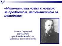 «Математична логіка є логікою за предметом, математичною за методами» Платон ...
