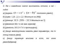 3. Які з наведених нижче висловлень істинні, а які – хибні: а) {вирази і тото...
