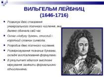 ВИЛЬГЕЛЬМ ЛЕЙБНИЦ (1646-1716) Розвинув ідею створення універсального логічног...