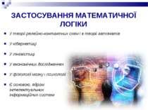 ЗАСТОСУВАННЯ МАТЕМАТИЧНОЇ ЛОГІКИ У теорії релейно-контактних схем і в теорії ...