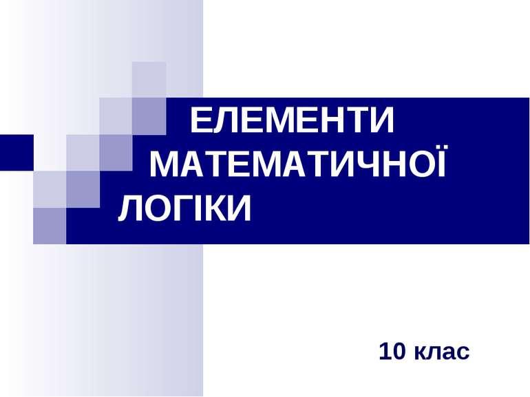 ЕЛЕМЕНТИ МАТЕМАТИЧНОЇ ЛОГІКИ 10 клас