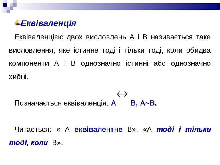 Еквіваленція Еквіваленцією двох висловлень А і В називається таке висловлення...