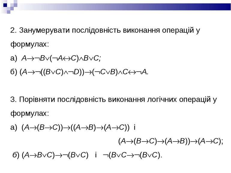 2. Занумерувати послідовність виконання операцій у формулах: а) A B ( A C) B ...