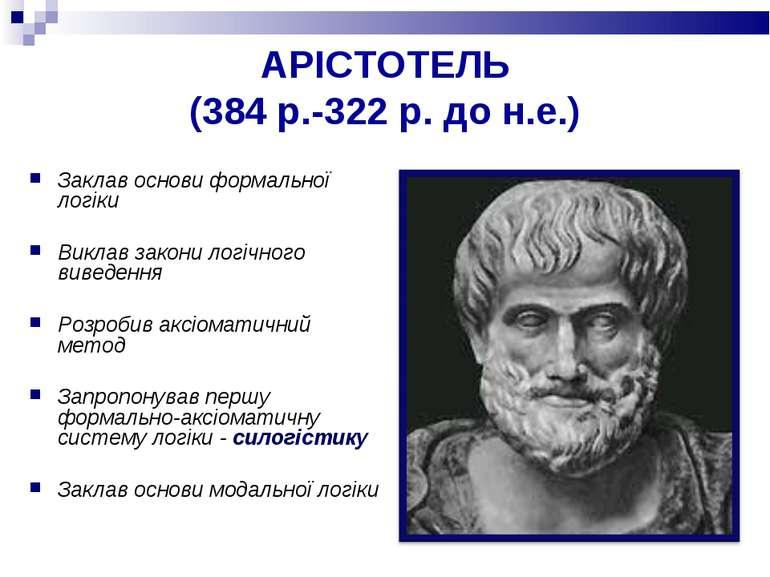 АРІСТОТЕЛЬ (384 р.-322 р. до н.е.) Заклав основи формальної логіки Виклав зак...