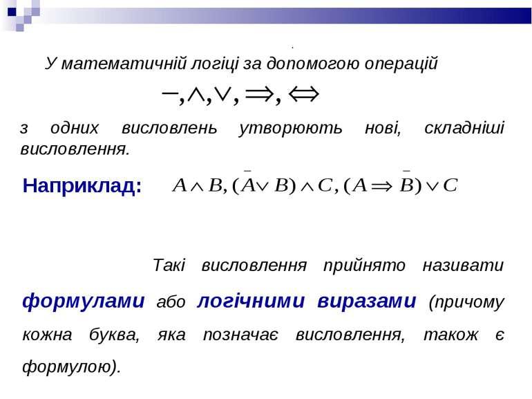 У математичній логіці за допомогою операцій з одних висловлень утворюють нові...