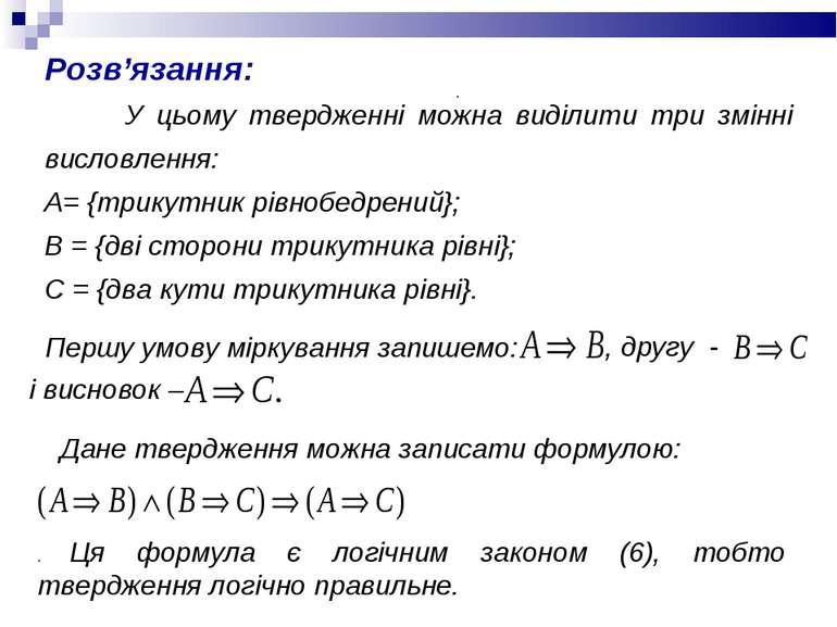Розв'язання: У цьому твердженні можна виділити три змінні висловлення: А= {тр...