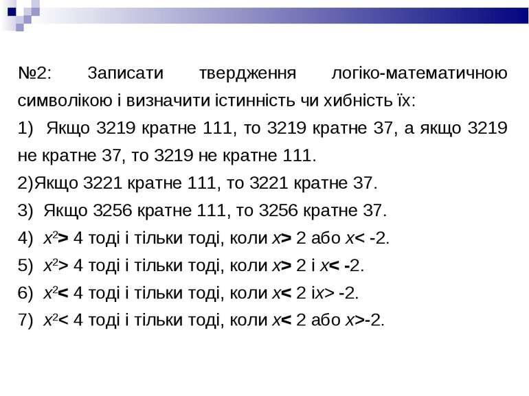 №2: Записати твердження логіко-математичною символікою і визначити істинність...