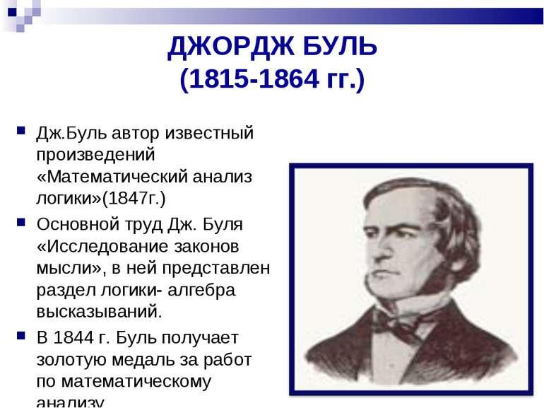 ДЖОРДЖ БУЛЬ (1815-1864 гг.) Дж.Буль автор известный произведений «Математичес...