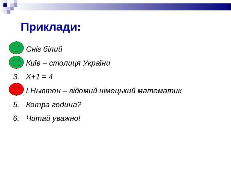 1. Сніг білий 2. Київ – столиця України 3. Х+1 = 4 4. І.Ньютон – відомий німе...