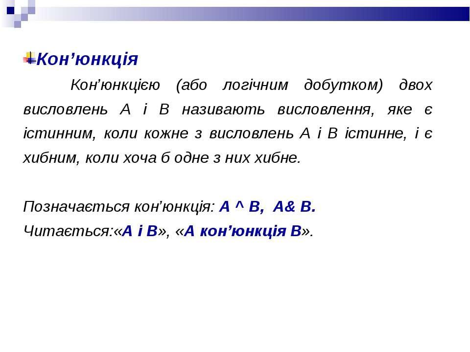 Кон'юнкція Кон'юнкцією (або логічним добутком) двох висловлень А і В називают...