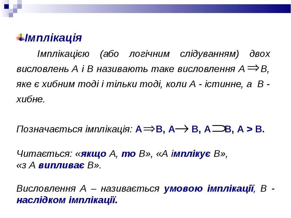 Імплікація Імплікацією (або логічним слідуванням) двох висловлень А і В назив...