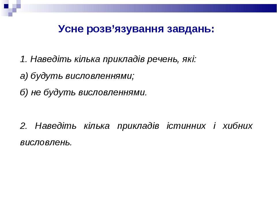 Усне розв'язування завдань: 1. Наведіть кілька прикладів речень, які: а) буду...