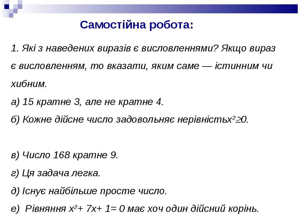 1. Які з наведених виразів є висловленнями? Якщо вираз є висловленням, то вка...