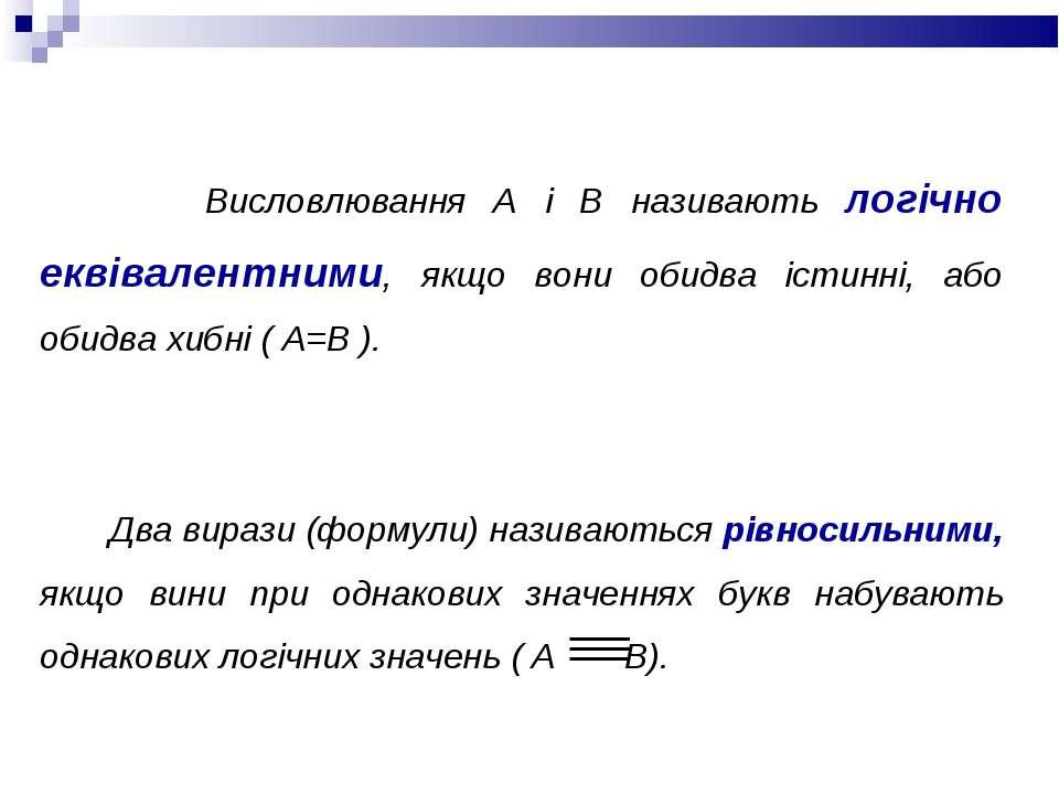 Висловлювання А і В називають логічно еквівалентними, якщо вони обидва істинн...