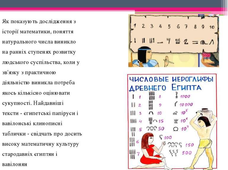 Як показують дослідження з історії математики, поняття натурального числа вин...