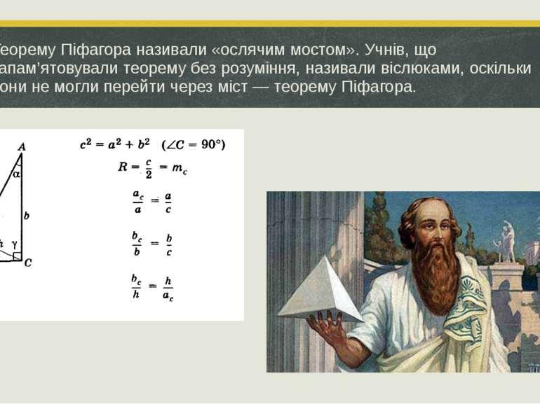 Теорему Піфагора називали «ослячим мостом». Учнів, що запам'ятовували теорему...