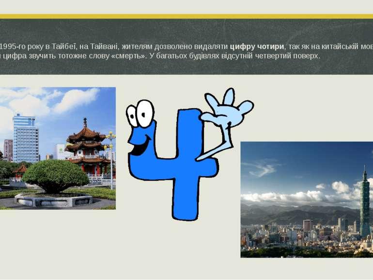 З 1995-го року в Тайбеї, на Тайвані, жителям дозволено видалятицифру чотири,...
