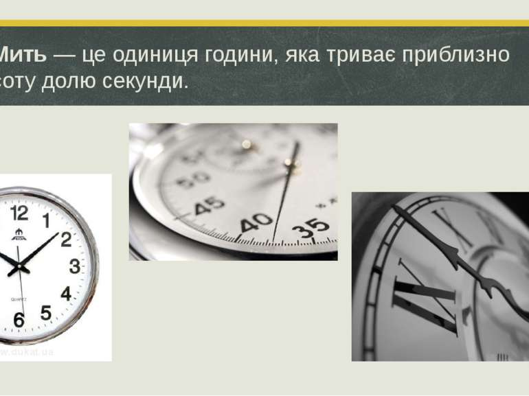 Мить— це одиниця години, яка триває приблизно соту долю секунди.