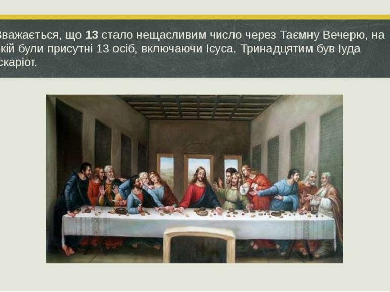 Вважається, що13стало нещасливим число через Таємну Вечерю, на якій були пр...