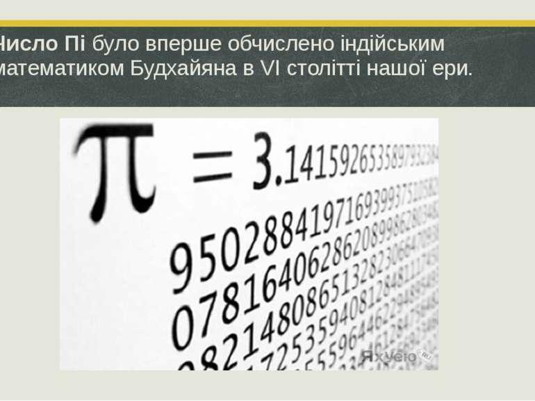 Число Пібуло вперше обчислено індійським математиком Будхайяна в VI столітті...