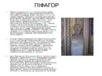 ПІФАГОР Піфагор народився на Самосі. Батько дав йому добру освіту, навчаючи й...
