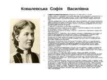 Ковалевська Софія Василівна Софія Василівна Ковалевеька народилась 15 січня 1...