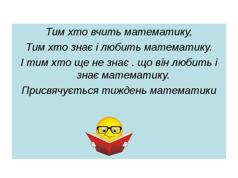 Тим хто вчить математику, Тим хто знає і любить математику. І тим хто ще не з...