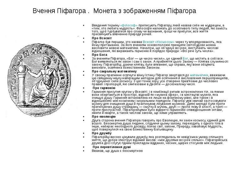 Вчення Піфагора . Монета з зображенням Піфагора Введення терміну «філософ» пр...