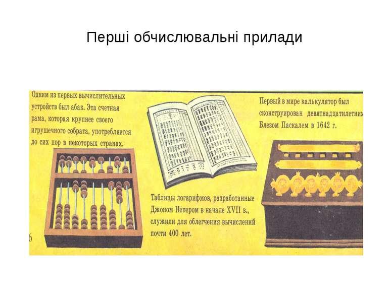 Перші обчислювальні прилади