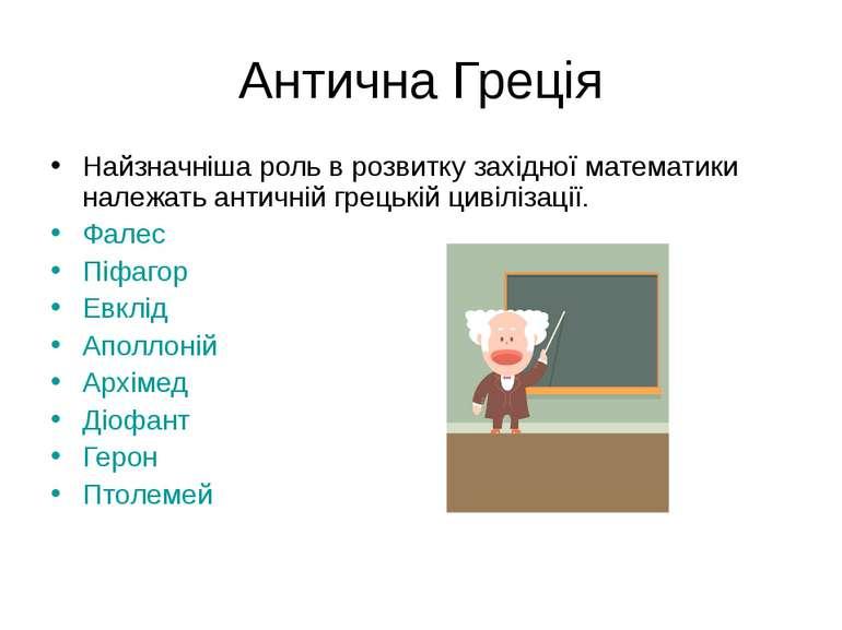 Антична Греція Найзначніша роль в розвитку західної математики належать антич...