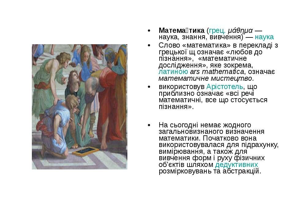Матема тика (грец. μάθημα— наука, знання, вивчення)— наука Слово «математик...