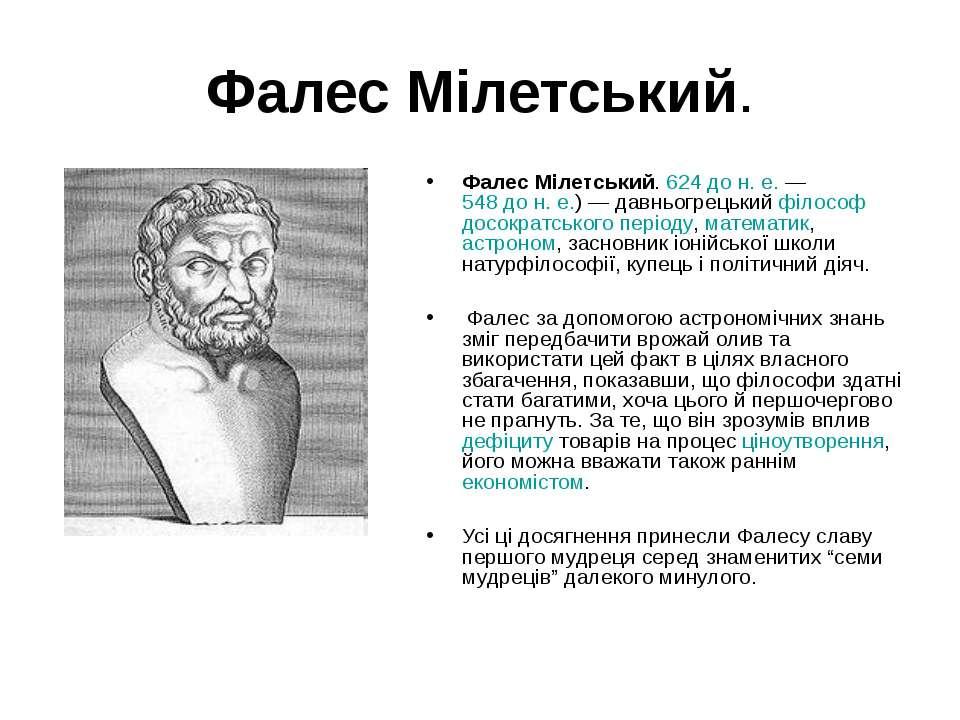 Фалес Мілетський. Фалес Мілетський. 624 до н. е. — 548 до н. е.) — давньогрец...