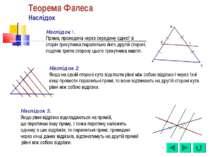 Наслідок 1. Пряма, проведена через середину однієї зі сторін трикутника парал...