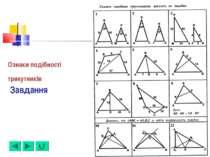 Ознаки подібності трикутників Завдання
