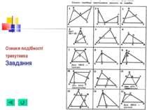 Ознаки подібності трикутника Завдання