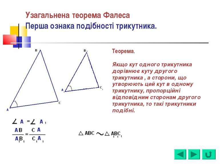 Узагальнена теорема Фалеса Перша ознака подібності трикутника. Теорема. Якщо ...