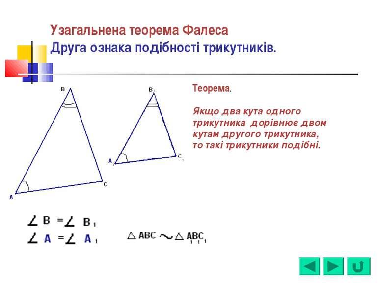 Узагальнена теорема Фалеса Друга ознака подібності трикутників. Теорема. Якщо...