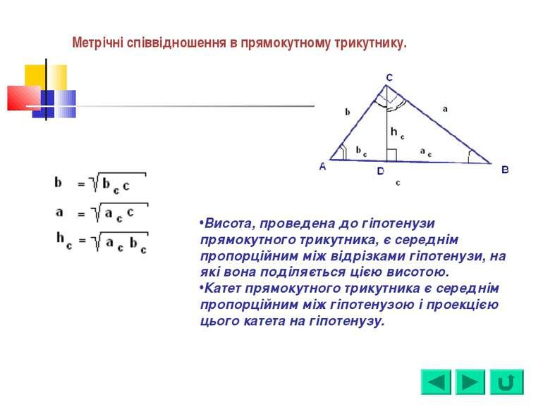 Висота, проведена до гіпотенузи прямокутного трикутника, є середнім пропорцій...
