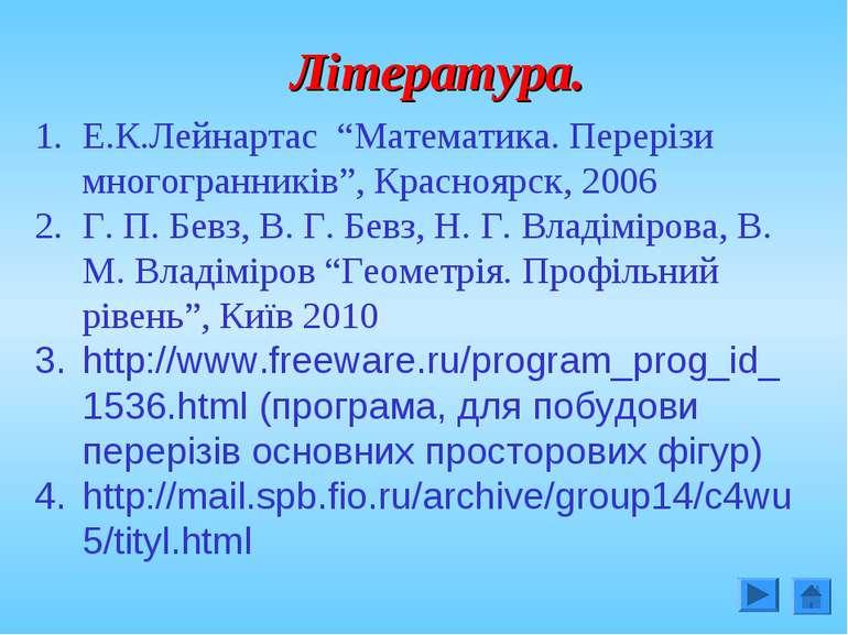 """Література. Е.К.Лейнартас """"Математика. Перерізи многогранників"""", Красноярск, ..."""