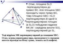 Отже, площина SLO перпендикулярна до прямої ВС. Але площина SВС проходить чер...