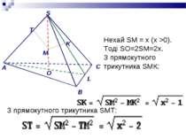 Нехай SM = х (x >0). Тоді SO=2SM=2x. З прямокутного трикутника SМК: З прямоку...