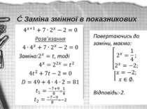 ③Заміна змінної в показникових рівняннях