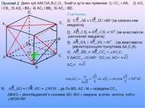 A B C D1 A1 C1 Приклад 2. Дано куб ABCDA1B1C1D1. Знайти кути між прямими: 1) ...