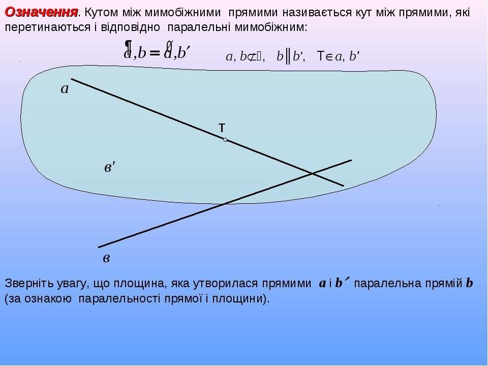 Означення. Кутом між мимобіжними прямими називається кут між прямими, які пер...