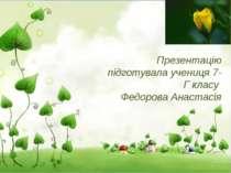 Презентацію підготувала учениця 7- Г класу Федорова Анастасія