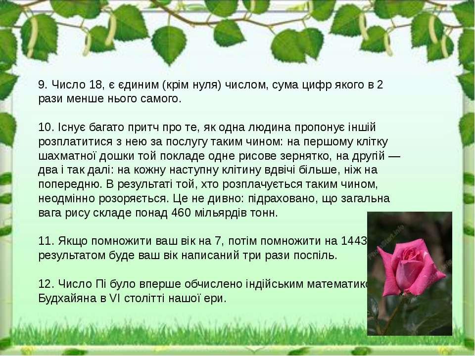 9. Число 18, є єдиним (крім нуля) числом, сума цифр якого в 2 рази менше ньог...