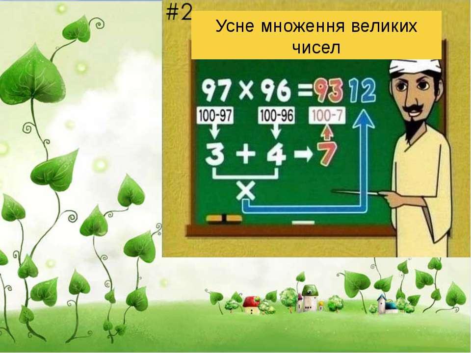Усне множення великих чисел