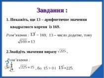 Завдання : 1. Покажіть, що 13 – арифметичне значення квадратного кореня із 16...